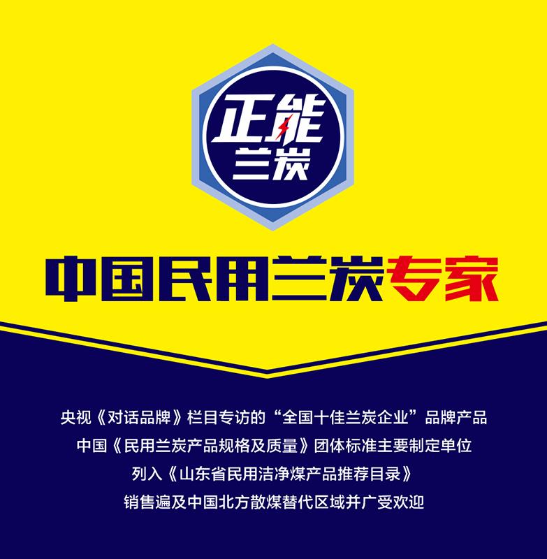 正能兰炭,是由中国科学院......
