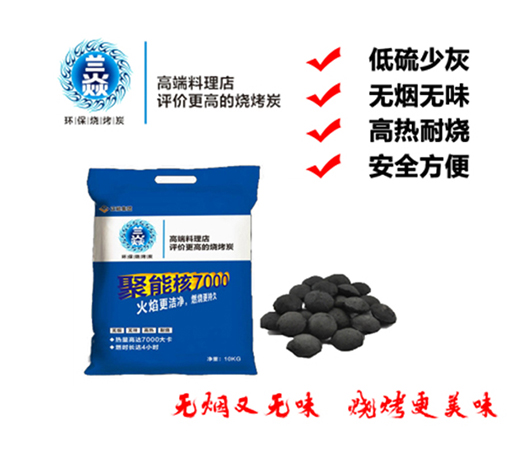 兰焱环保烧烤炭(聚能核7000)