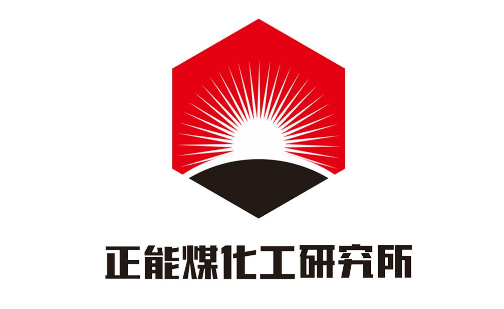 正能煤化工研究所