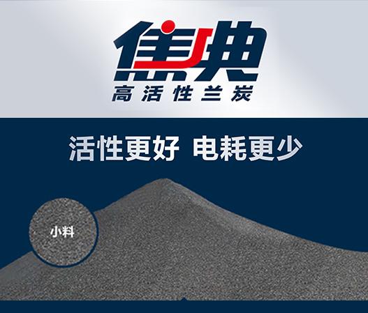 焦典高活性兰炭(小料)