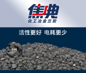 化工冶金用料(中料)
