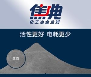 化工冶金用料(焦面)