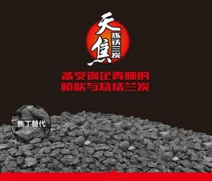 天焦炼铁兰炭(替代焦丁用料)