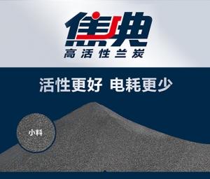 化工冶金用料(小料)