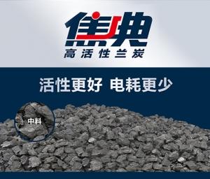焦典高活性兰炭(中料)